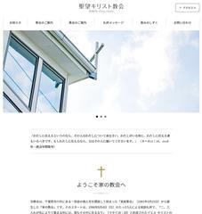 聖望教会ホームページ