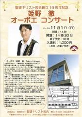 姫野徹オーボエコンサート