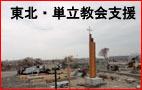 東北 単立教会支援